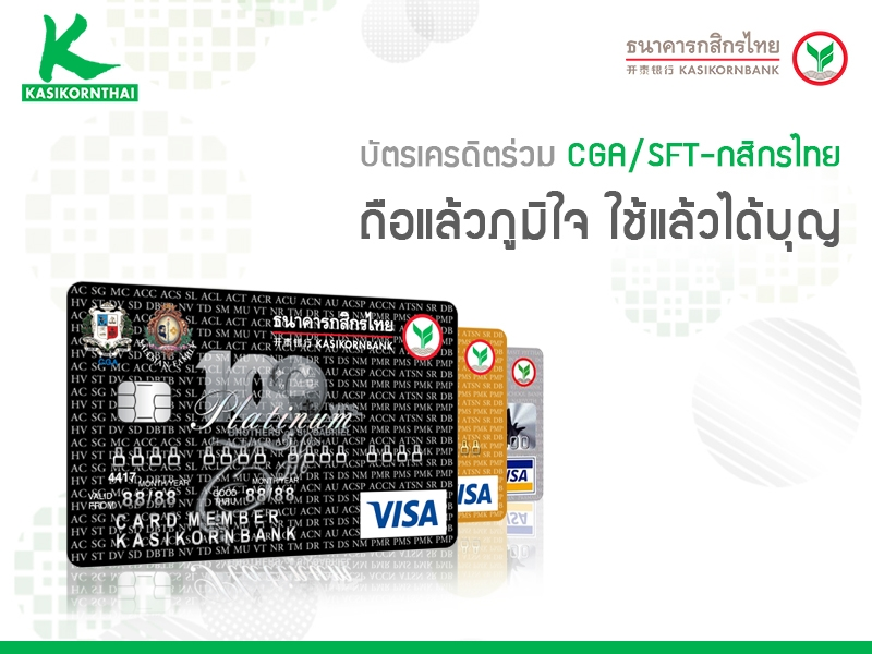 บัตรเครดิต กสิกรไทย CGA/SFT