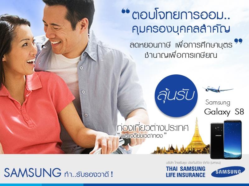 Samsung Smile Life ประกันชีวิต