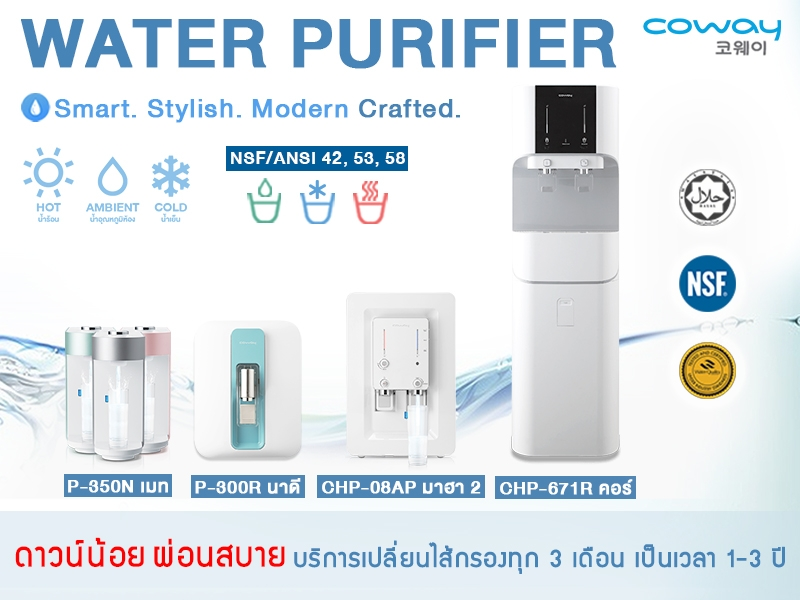 เครื่องกรองน้ำ Coway จากประเทศเกาหลี
