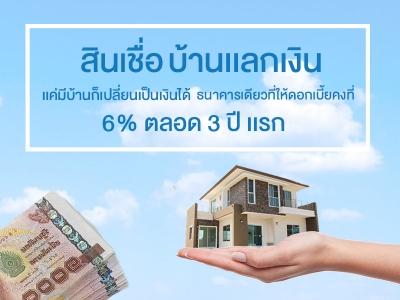 สินเชื่อบ้านแลกเงิน TMB