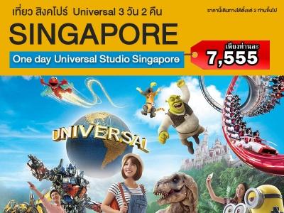 ทัวร์ สิงคโปร์ 3 วัน 2 คืน  Universal Studio