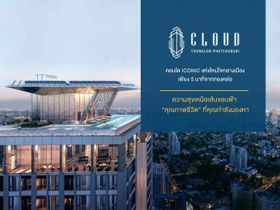 CLOUD Thonglor - Petchaburi