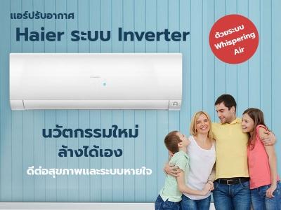 เเอร์ปรับอากาศ Haier ระบบ Inverter