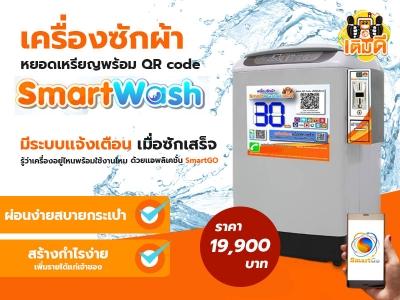 เครื่องซักผ้าหยอดเหรียญพร้อม QR Code  Smart Washer