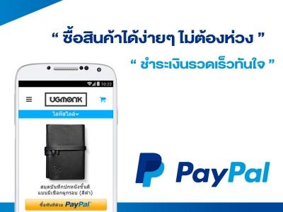 ระบบชำระเงิน Paypal