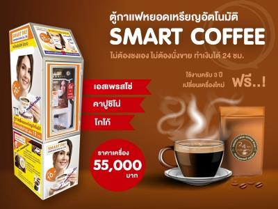 ตู้กาเเฟหยอดเหรียญอัตโนมัติ  Smart Coffee