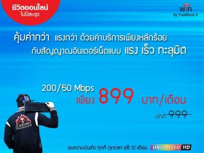 อินเตอร์เน็ต True Package 4P Lite