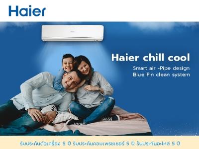 เเอร์ปรับอากาศ  Haier ระบบ Chil Cool