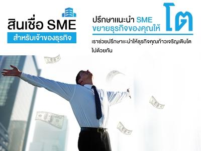 สินเชื่อ SME สำหรับเจ้าของธุรกิจ