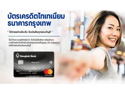 บัตรเครดิต ธนาคารกรุงเทพ ไทเทเนียม