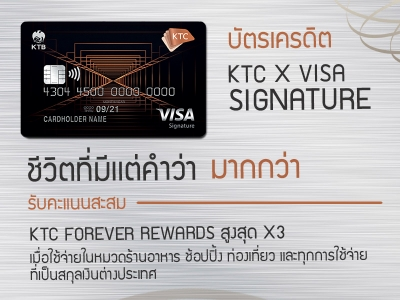 บัตรเครดิต KTC X VISA SIGNATURE