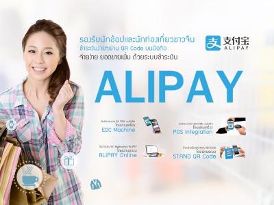 ระบบชำระเงิน Alipay