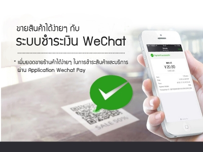 ระบบชำระเงิน WeChat Pay