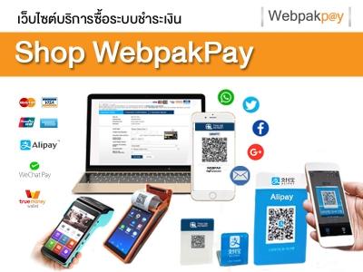 Payment Shop