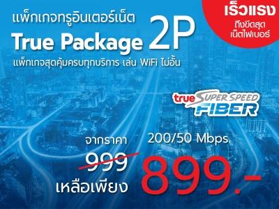 อินเตอร์เน็ต True Package 2P