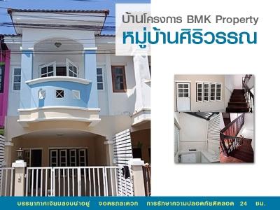 บ้านโครงการ BMK Property หมู่บ้านศิริวรรณ