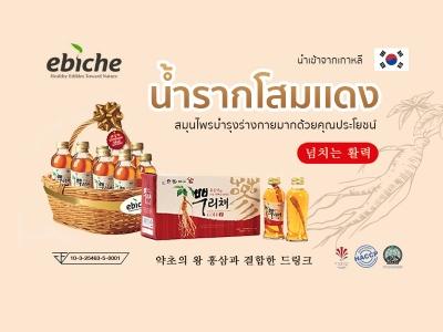 ผลิตภัณฑ์เสริมอาหารน้ำรากโสมแดง