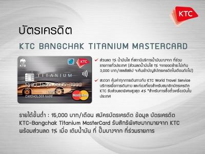 บัตรเครดิต KTC Bangchak Titanium Mastercard