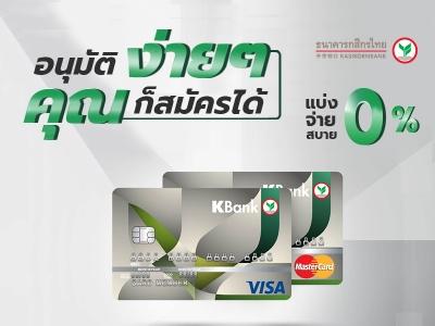 บัตรเครดิต คลาสสิก กสิกรไทย