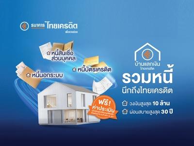 สินเชื่อบ้าน ธนาคารไทยเครดิตเพื่อรายย่อย