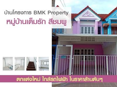 บ้านโครงการ BMK Property หมู่บ้านเต็มรัก สีชมพู