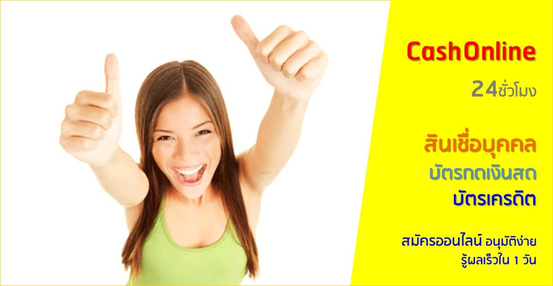 CashOnline สมัครบัตรเครดิต สินเชื่อบัตรกดเงินสด อนุมัติง่าย ด่วนเร็วรู้ผลทันที