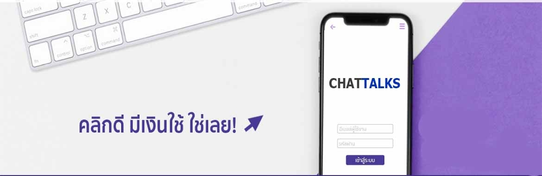 ChatTalks