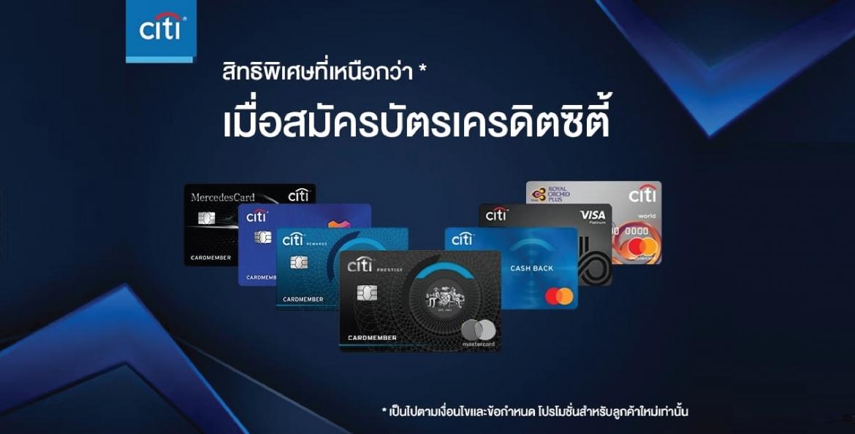 บัตรกดเงินสด บัตรเครดิต รวมทุกธนาคาร